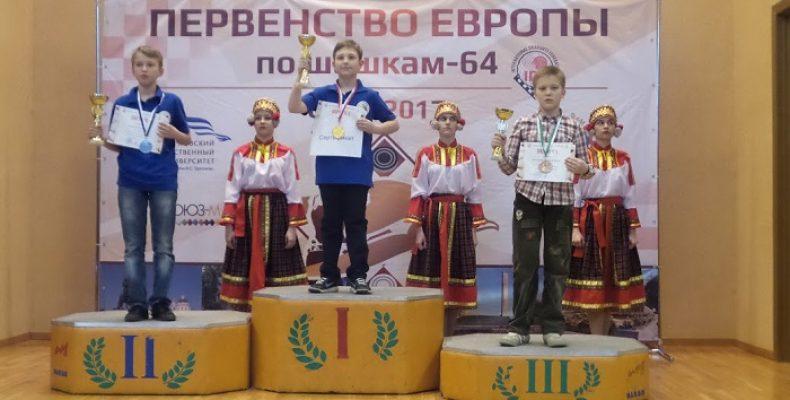 Воспитанники СШОР №9 стали чемпионами Европы по шашкам