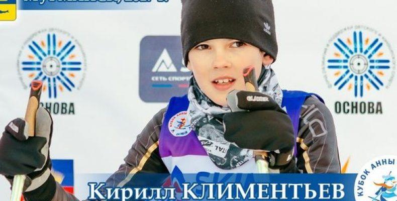 11-летний челябинец стал абсолютным чемпионом Кубка России по биатлону