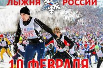 Лыжня России-2018 в Челябинске пройдет для воспитанников СШОРов
