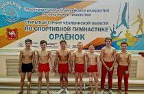 Турнир по спортивной гимнастике «Орленок» пройдет в СШОР № 4